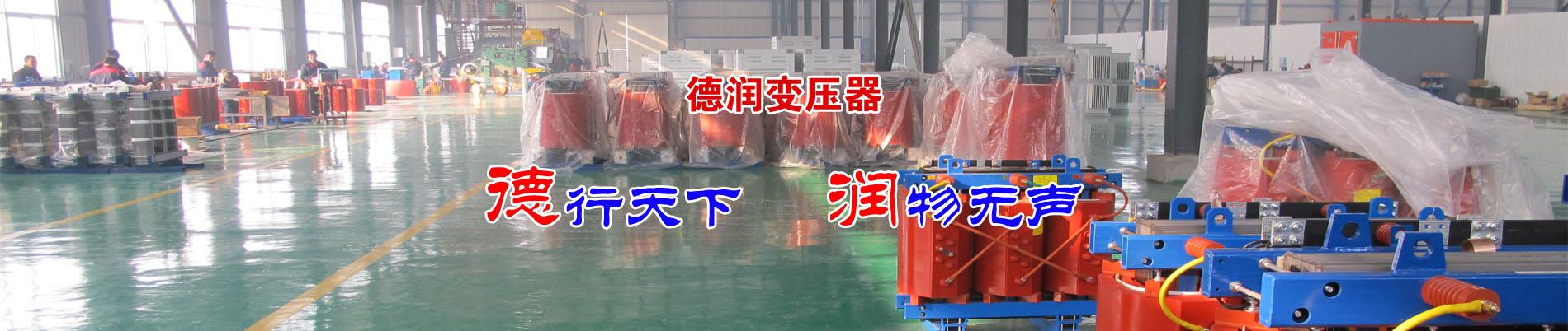 徐州干式变压器厂