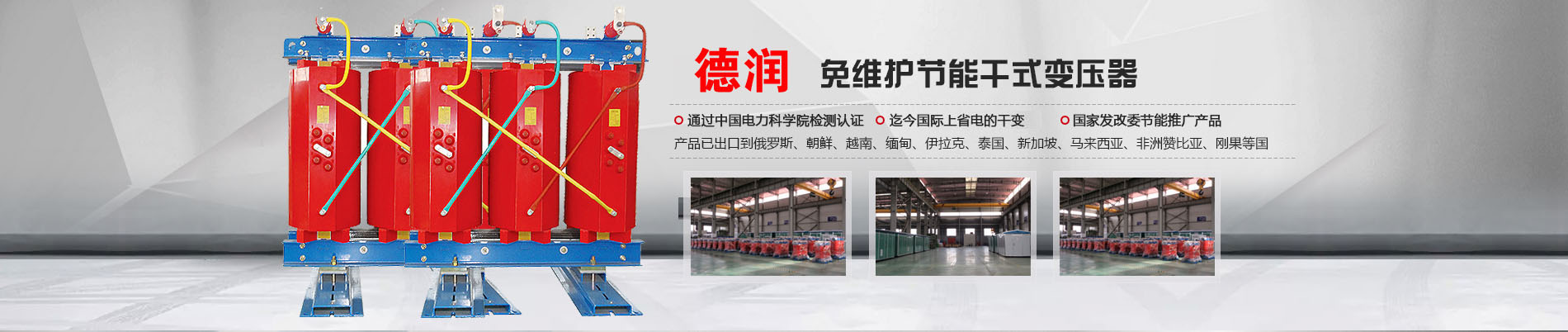 徐州干式变压器厂家